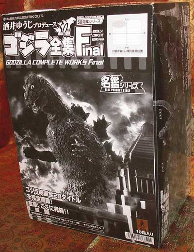 the creative writing japan and godzilla Following a replay of godzilla destroying various cities in japan we are   writers such as demonstrating knowledge and creativity through 'an.